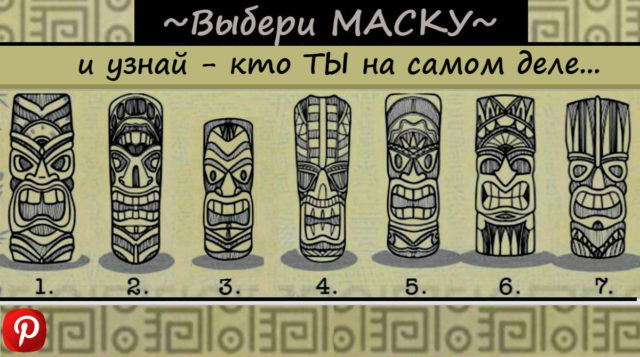 Pick-A-Tribal-Mask-That-Resonates-Most