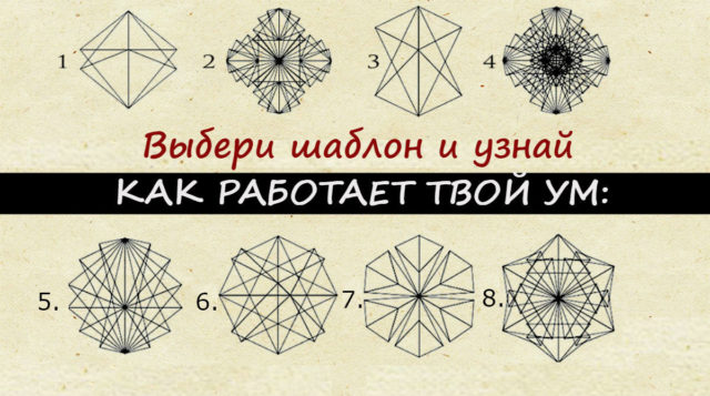 Pick-A-Pattern-And-We'll-Tell-You-How-Your-Mind-Works-2жж