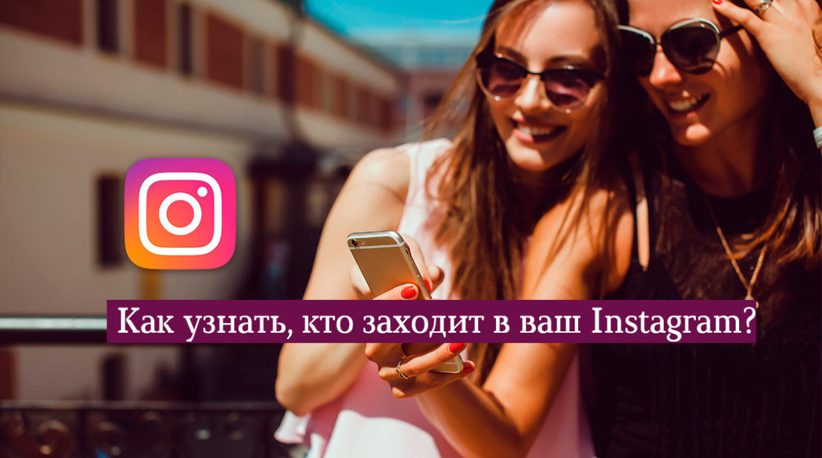 Blog-Images-How-To-See-Who-Viewed-Your-Instagram-Profile